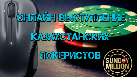 Онлайн выступление казахстанских покеристов #70. 11-17 апреля 2016