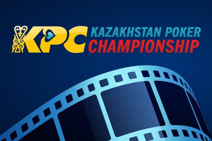 Видео финального стола Kazakhstan Poker Championship 2016