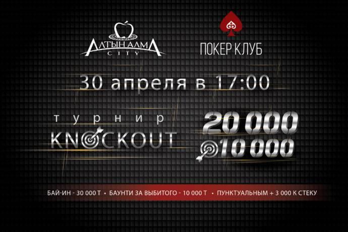 Турнир в новом клубе «Alma City»: 30 апреля, бай-ин 30,000 тг