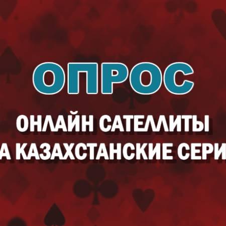 Онлайн сателлиты на казахстанские серии — какие они должны быть?