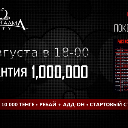 Классический турнир в «Алма Сити» и расписание на август
