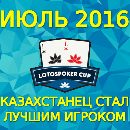 Казахстанец выиграл LotosPoker Cup