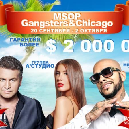 MSOP Gangsters and Chicago Кипр: 20 сентября-2 октября 2016
