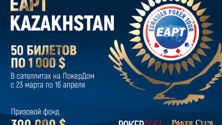 Онлайн-сателлиты на Eurasian Poker Tour Казахстан