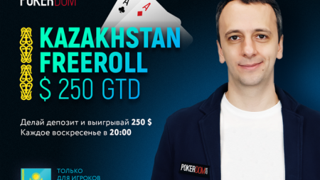 Фрироллы $250 для Казахстана на PokerDom