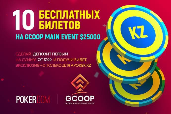 Бесплатные билеты на Main Event GCOOP за $50