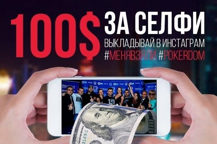 $100 за селфи на EAPT в Казахстане