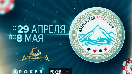 Kazakhstan Poker Tour: 29 апреля — 8 мая 2017