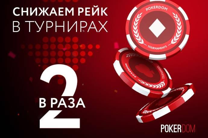 PokerDom снижает рейк в МТТ турнирах до 5%