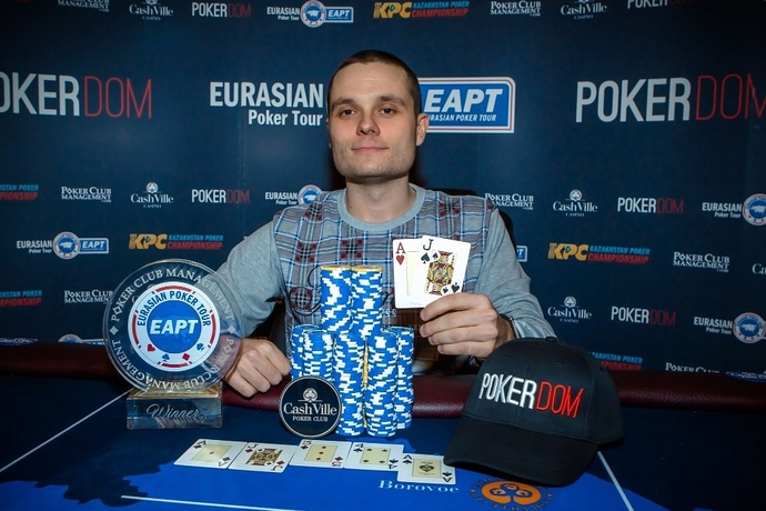 Вячеслав Бондарцев — чемпион Kazakhstan Poker Championship