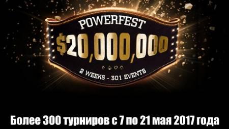 PartyPoker Powerfest: 7-21 мая 2017, гарантия $20 млн.