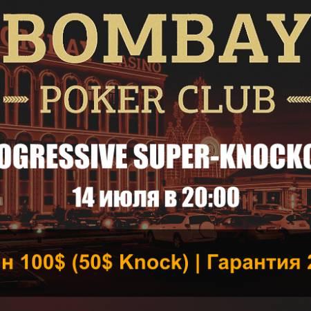 Турнир с супер-нокаутами в «Bombay»: 14 июля, гарант 2,000$
