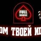 Full House Poker Club (Покерный клуб Full House), Алматы