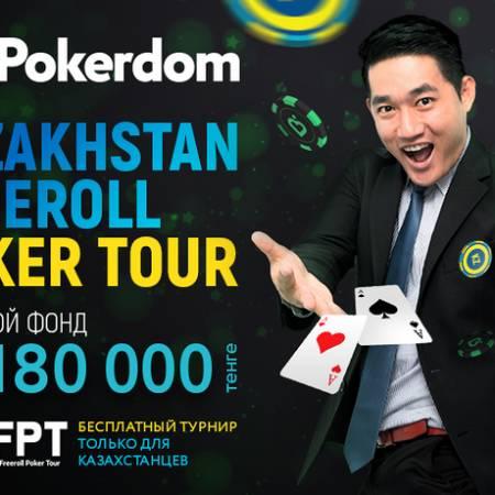 KFPT: Kazakhstan Freeroll Poker Tour II