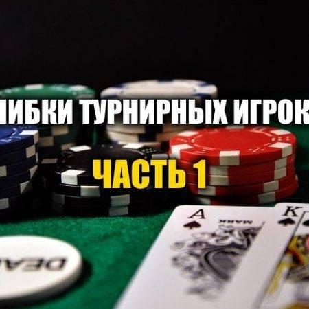 Главные ошибки турнирных игроков. Часть 1