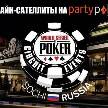 Как отобраться на WSOP-C Russia?