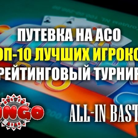 """ALLin-Bastau"" разыгрывает путевку на Alma City Open VI"