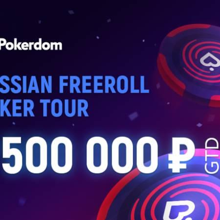 Pokerdom: серия фрироллов и кэш-гонка