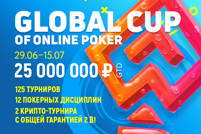 Global Cup of Online Poker на Pokerdom: крипто-турниры, сателлиты и задания
