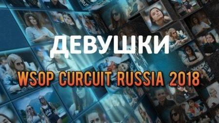 Девушки в покере: WSOP Curcuit Russia 2018