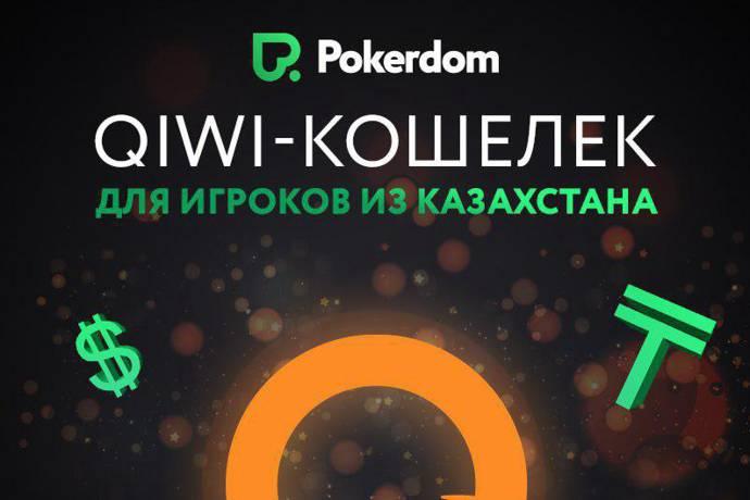 Qiwi-кошелек на Pokerdom для игроков из Казахстана