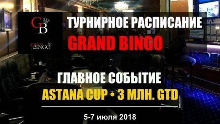 Турнирное расписание покер клуба «Grand Bingo»: июнь — июль