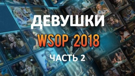 Девушки в покере: WSOP 2018 (#2)