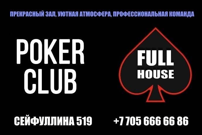 Захватывающие акции в Покерном клубе «Full House»