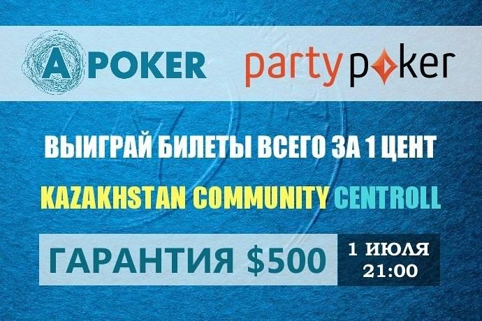 Эксклюзивный Centroll на partypoker для игроков из Казахстана