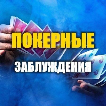 Самые опасные покерные заблуждения