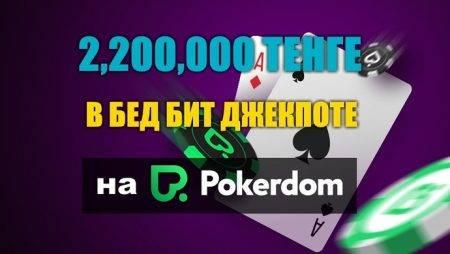 "Казахстанец ""baimagambetov"" сорвал джекпот 2,2 млн.тенге на Pokerdom"