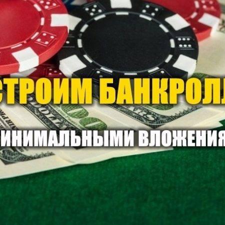 Как построить банкролл в покере с $20?