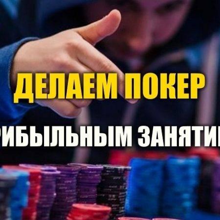 Как совместить покер и работу?
