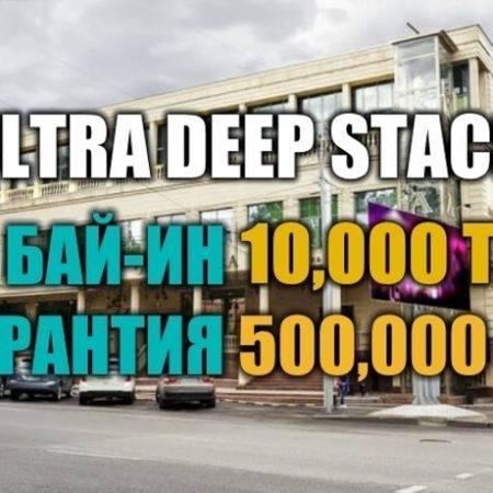 Ultra Deep Stack с гарантией 500К в Grand Bingo 15 декабря