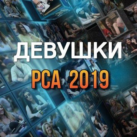 Девушки в покере: PCA 2019