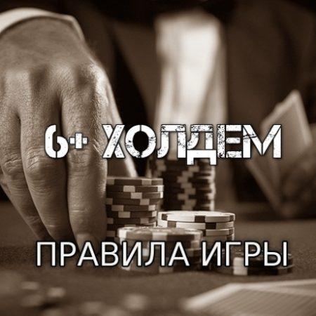 6+ Холдем (Правила игры)