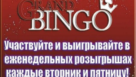"""Еженедельные розыгрыши 600,000 тенге в клубе """"Гранд Бинго"""""""
