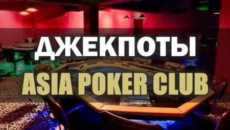 """Джекпоты в Покер клубе """"Asia"""": апрель'19-1"""