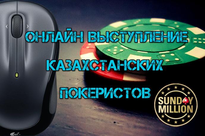 Онлайн выступление казахстанских покеристов #113. Юбилейный Sunday Million