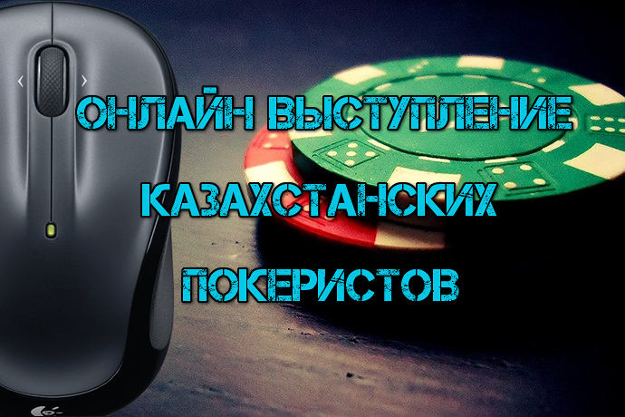 Онлайн выступление казахстанских покеристов #124