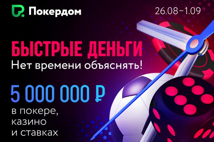 5,000,000 рублей в виндфоллах, турнирах и кэш-играх на Покердоме