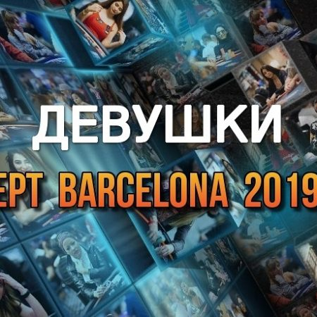 Девушки в покере: EPT Barcelona 2019