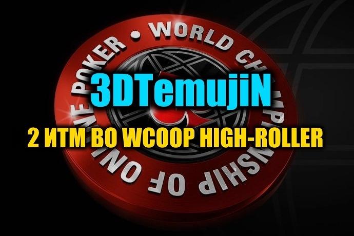 """3DTemujiN"" выиграл $90К в хайроллерах WCOOP PL Omaha"