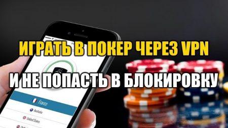 В каких покер-румах можно играть через VPN
