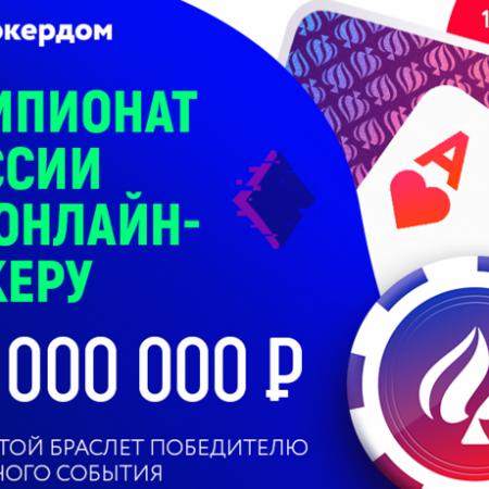 Открытый Чемпионат России по онлайн-покеру!
