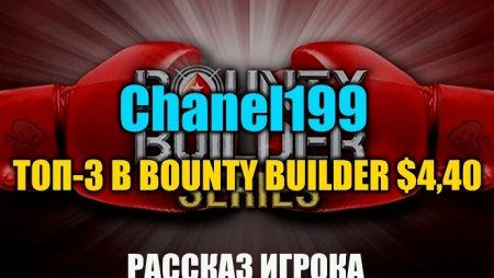 """Chanel199"" о 3 месте в Bounty Builder $4,40"