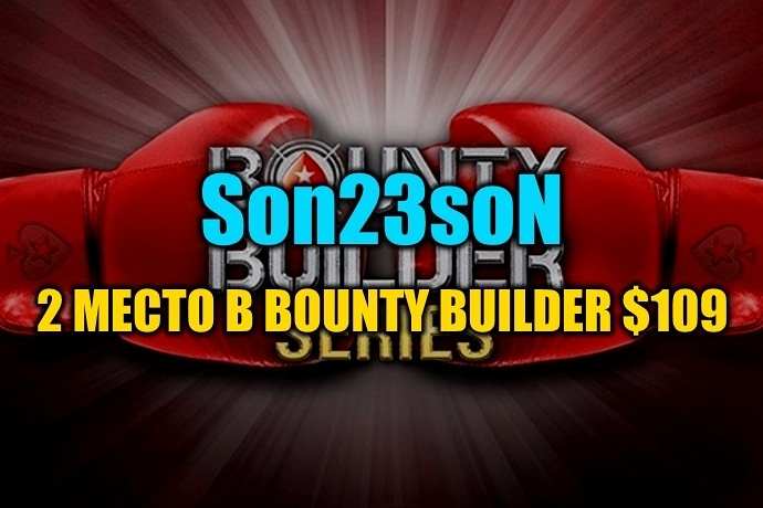 """Son23soN"" занял 2 место в Bounty Builder $109 ($11,6К)"